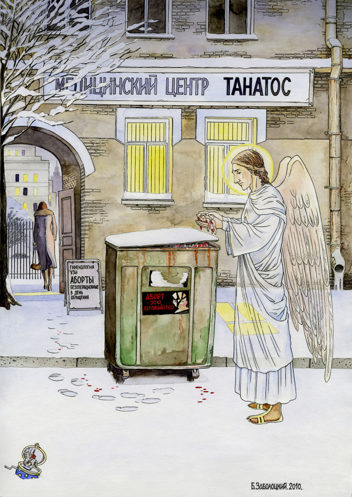 Ангел плачет...