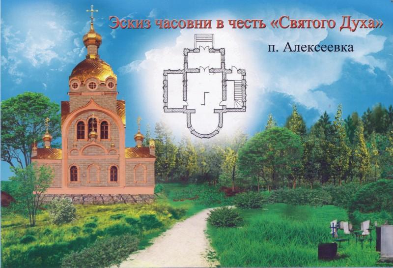 Часовня в пос. Алексеевка, ЛНР