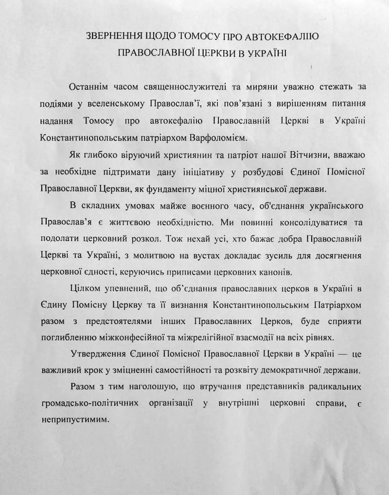 Священников УПЦ власти склоняют подписаться под автокефалией. Текст письма