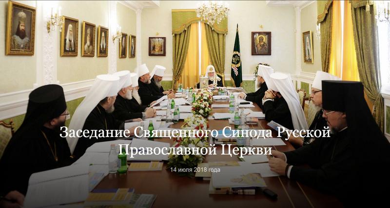 заседании Священного Синода 14 июля 2018 года