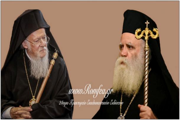 Патриарх Варфоломей и митрополит Кифирский и Антикифирский Серафим