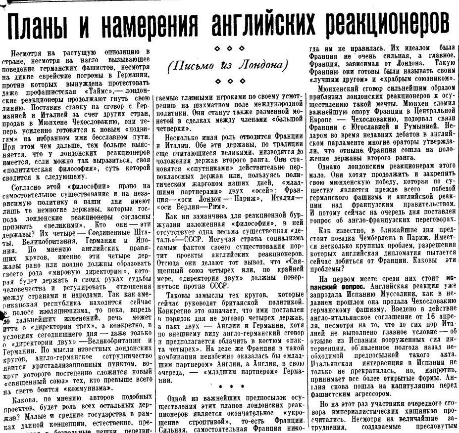 Планы и намерения английских реакционеров («Правда» от 20 ноября 1938 года)